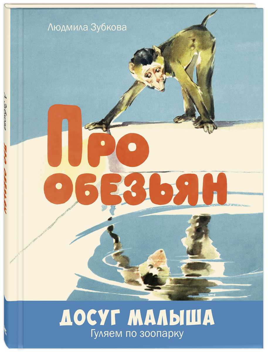 Фото Людмила Зубкова Про обезьян. Купить  в РФ