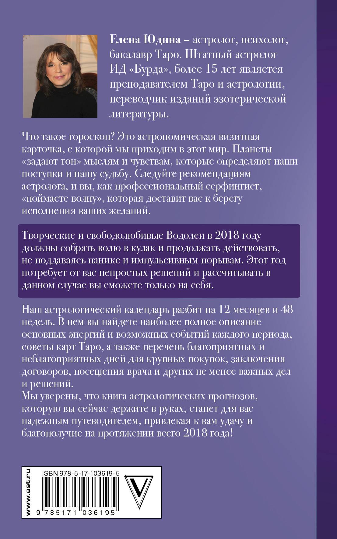 Гороскоп на июнь 2018 Водолей должен серьезно отнестись к расходам
