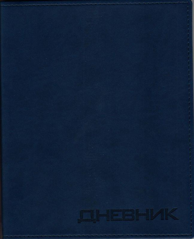 Бриз Дневник школьный Вивелла 48 листов цвет синий -  Дневники