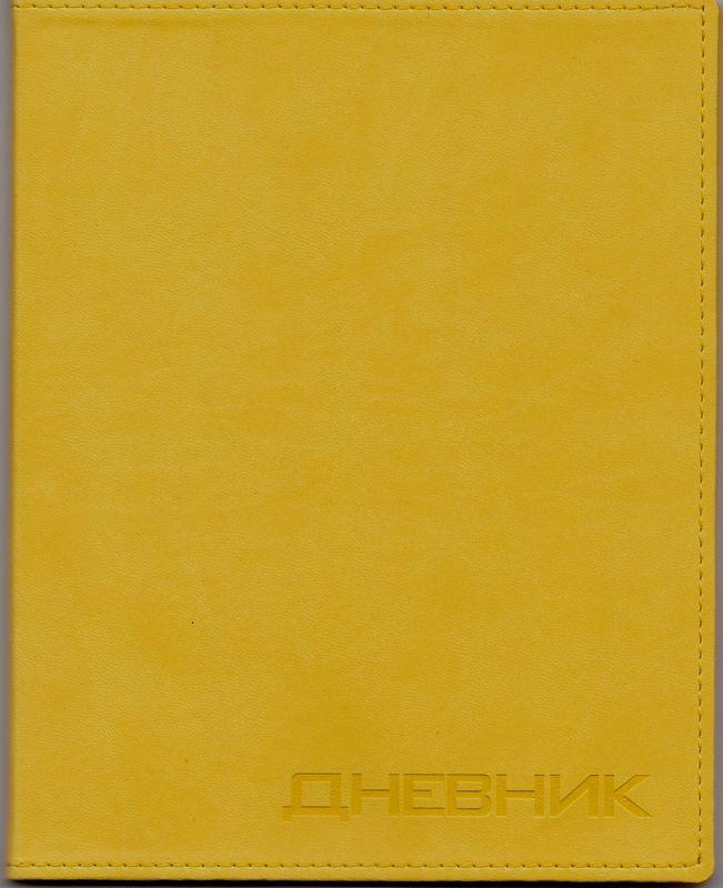 Бриз Дневник школьный Вивелла 48 листов цвет желтый -  Дневники