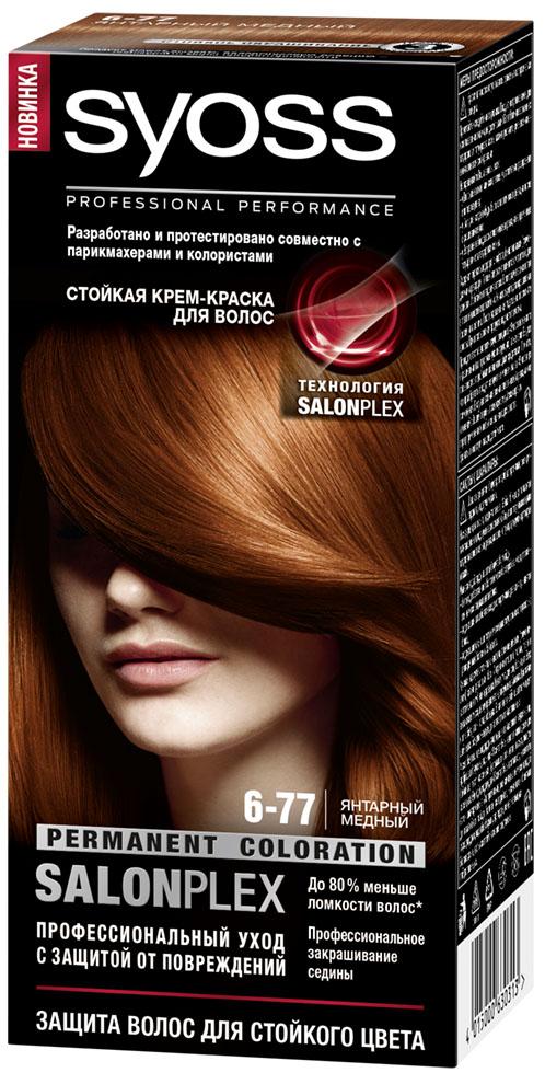 Фото Syoss Color Краска для волос 6-77 Янтарный медный, 115 мл. Купить  в РФ