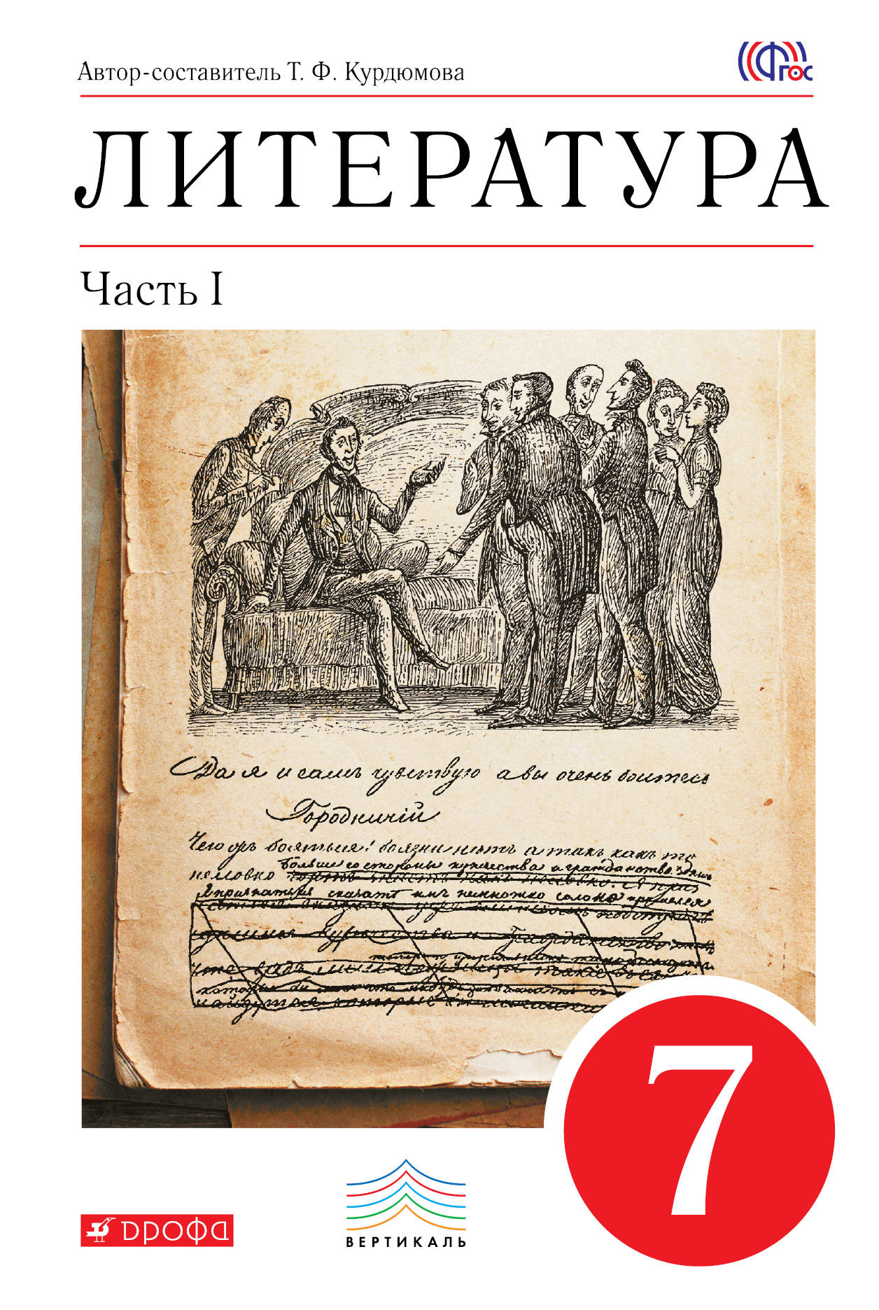 Гдз Литература Курдюмов
