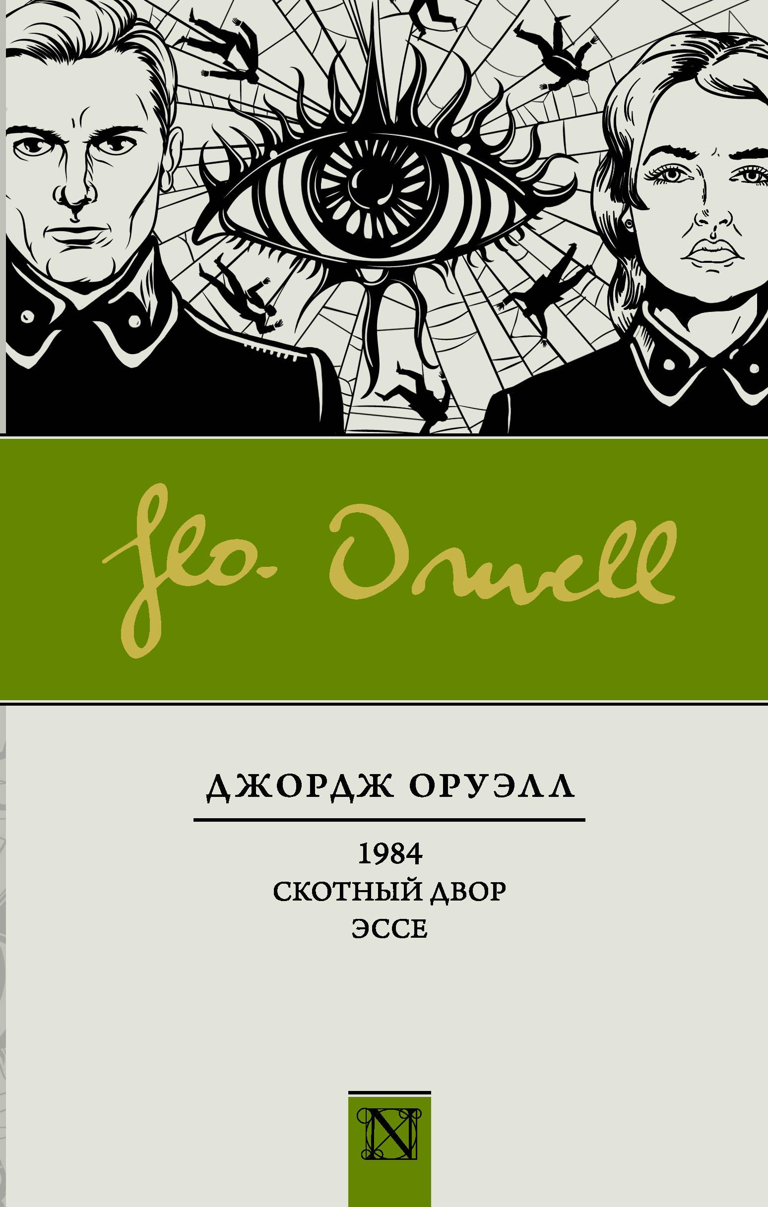 george orwell 1984 privacy essay