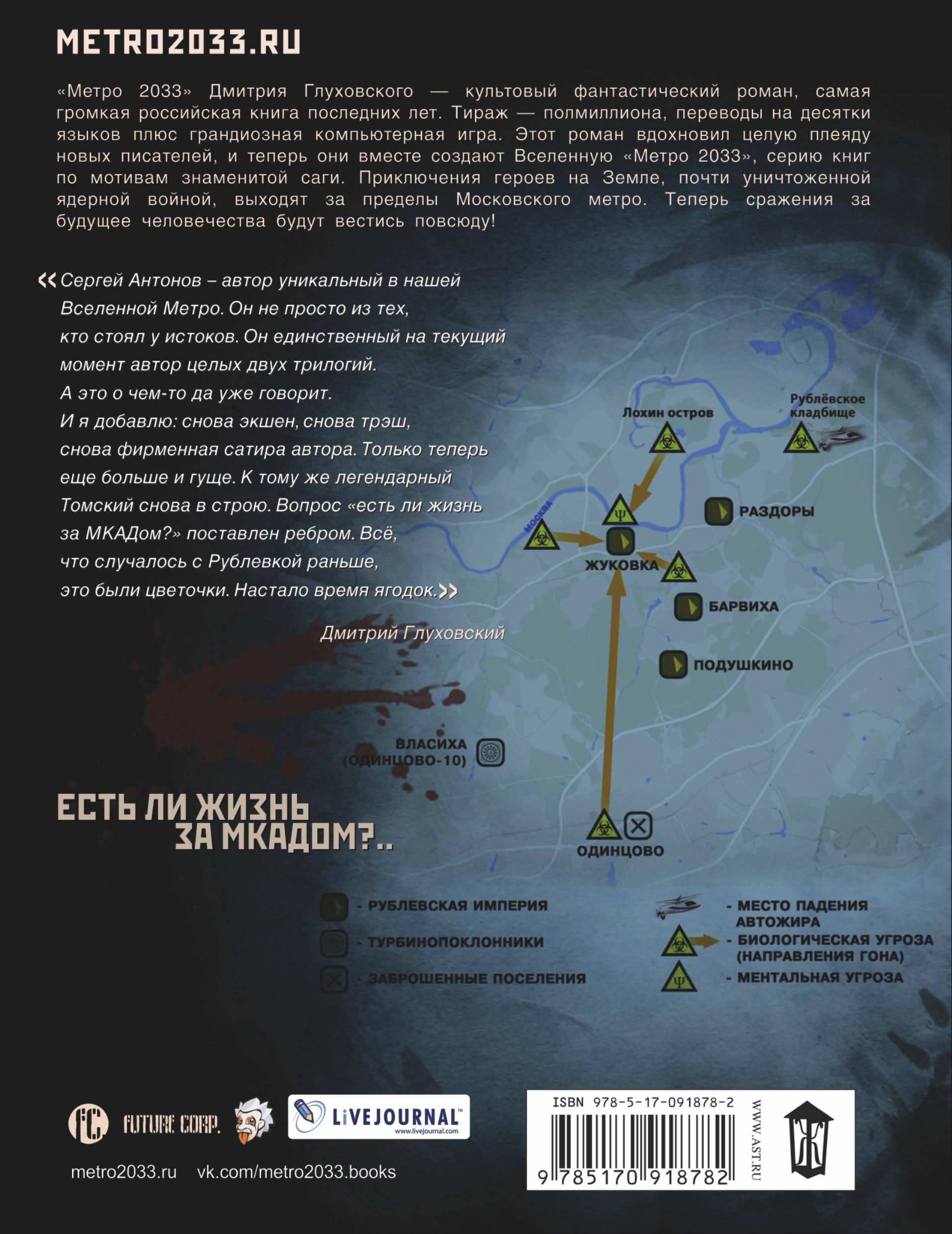 СЕРГЕЙ АНТОНОВ РУБЛЕВКА 3 СКАЧАТЬ БЕСПЛАТНО