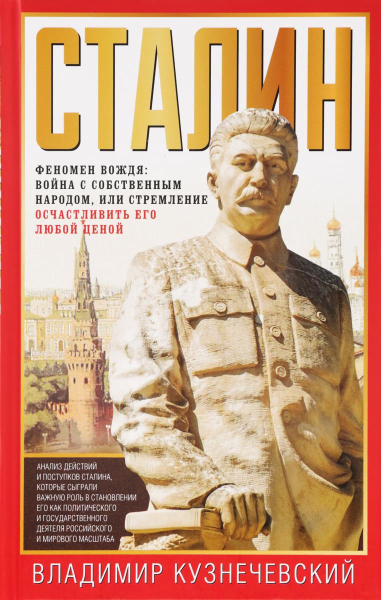 Фото Владимир Кузнечевский Сталин. Феномен вождя. Война с собственным народом, или Стремление осчастливить его любой ценой. Купить  в РФ