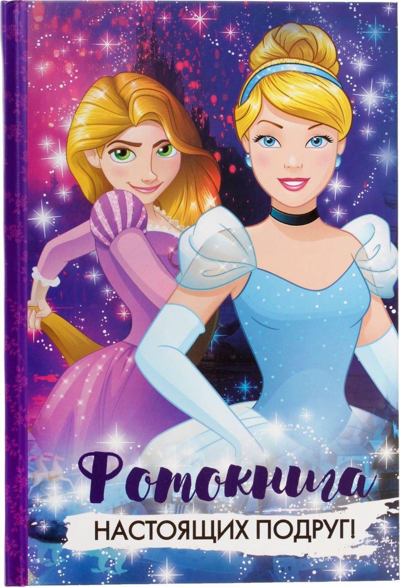 Disney Princess Фотокнига настоящих подруг с анкетой Принцессы -  Дневники