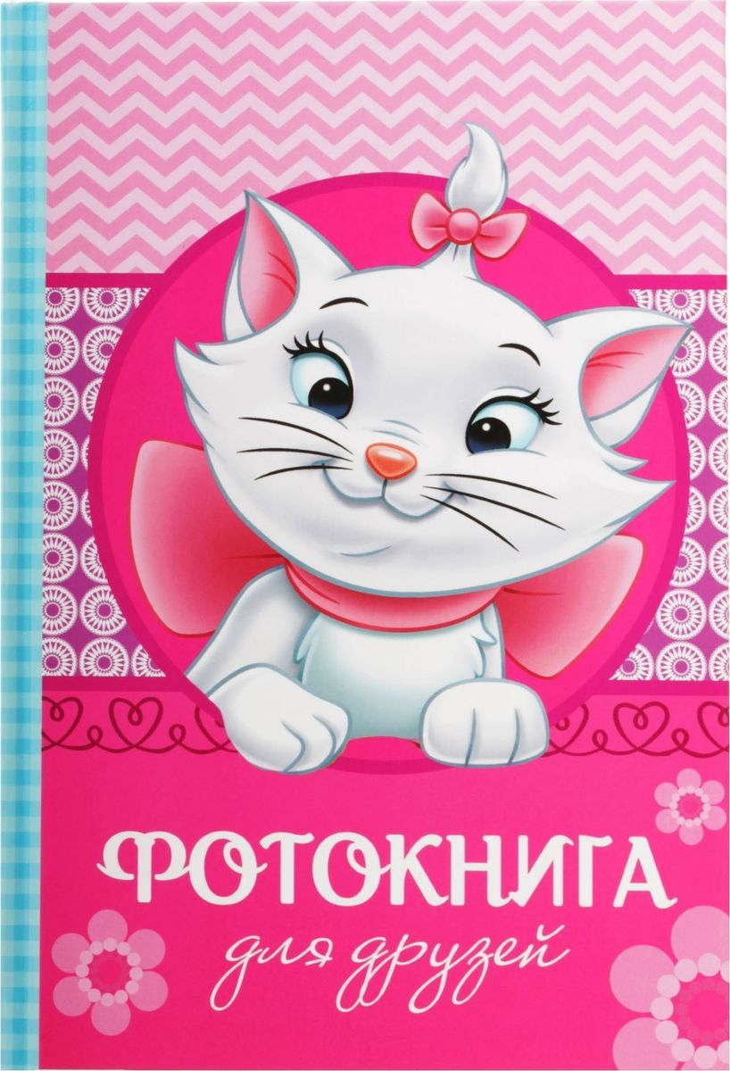 Disney Фотокнига для друзей с анкетой Кошечка Мари -  Дневники