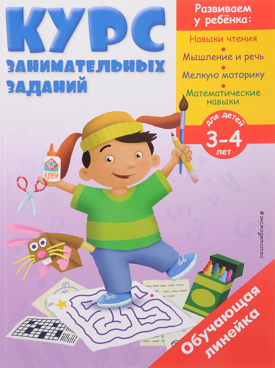 Фото Курс занимательных заданий. Для детей 3-4 лет. Купить  в РФ