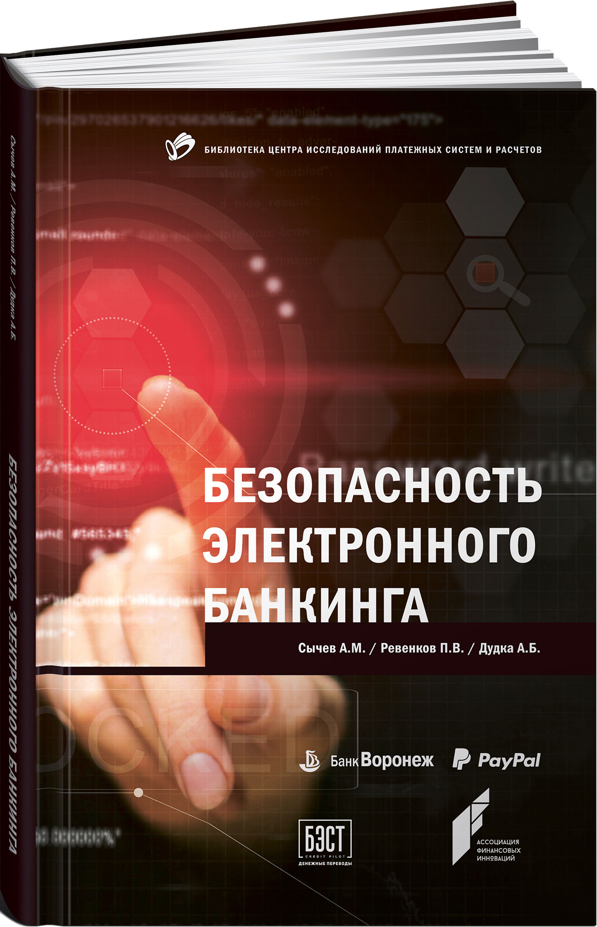 Фото А. М. Сычев, П. В. Ревенков, А. Б. Дудка Безопасность электронного банкинга. Купить  в РФ