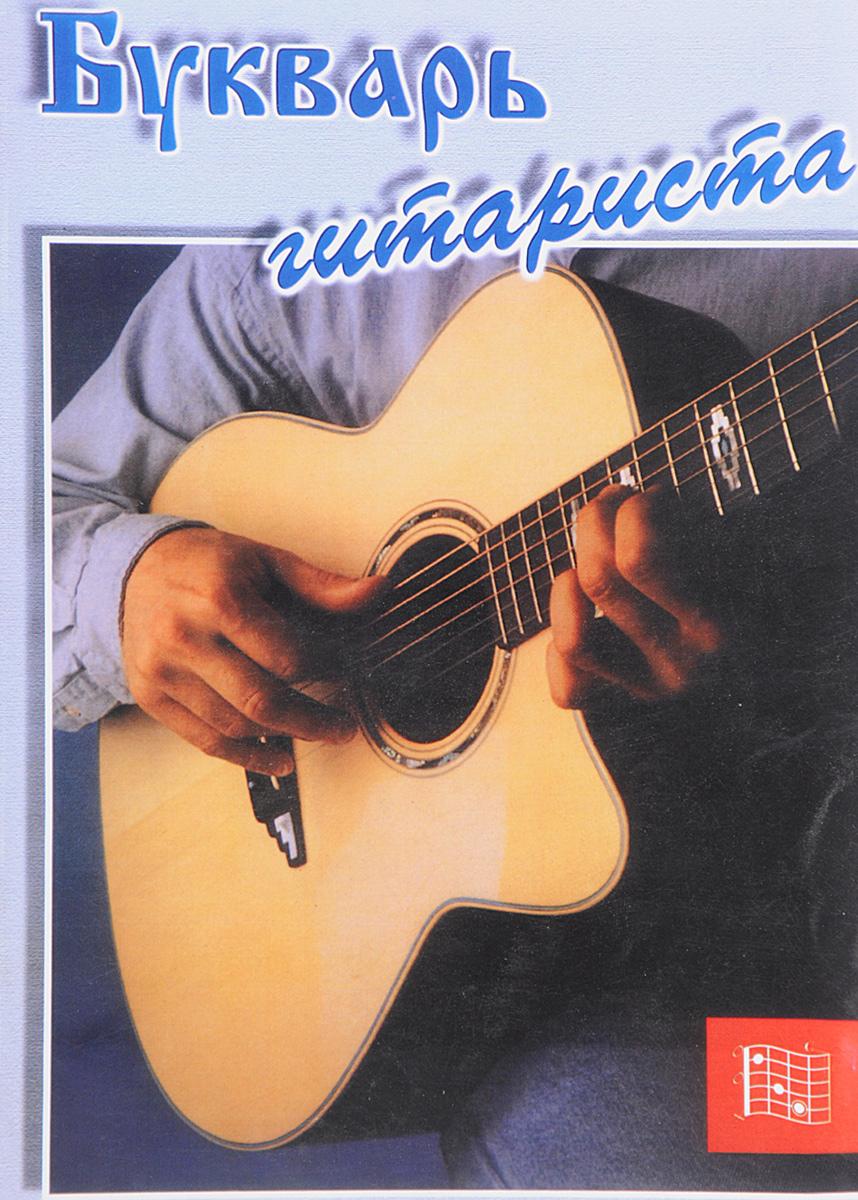 Фото Букварь гитариста. Шестиструнная гитара. Пособие для начинающих. Купить  в РФ