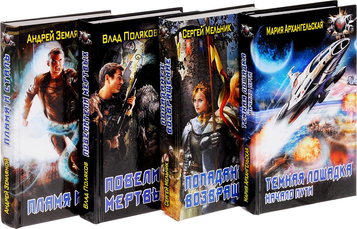 сочетания читать русскую боевую фантастику топ книги работы