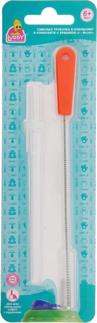 Lubby Ершик для мытья трубочек поильников i-Brush + сменная трубочка к поильнику -  Все для детского кормления