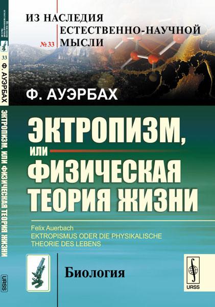 Фото Ауэрбах Ф. Эктропизм, или Физическая теория жизни. Купить  в РФ