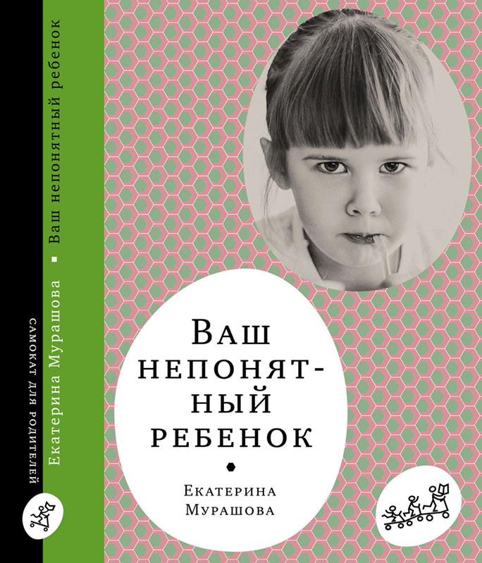 Фото Екатерина Мурашова Ваш непонятный ребенок. Купить  в РФ