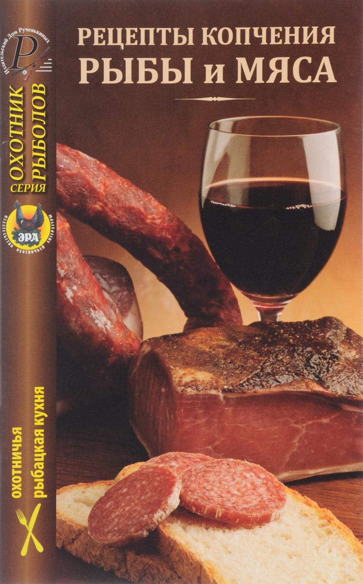 Копчение мяса в домашних условиях рецепты