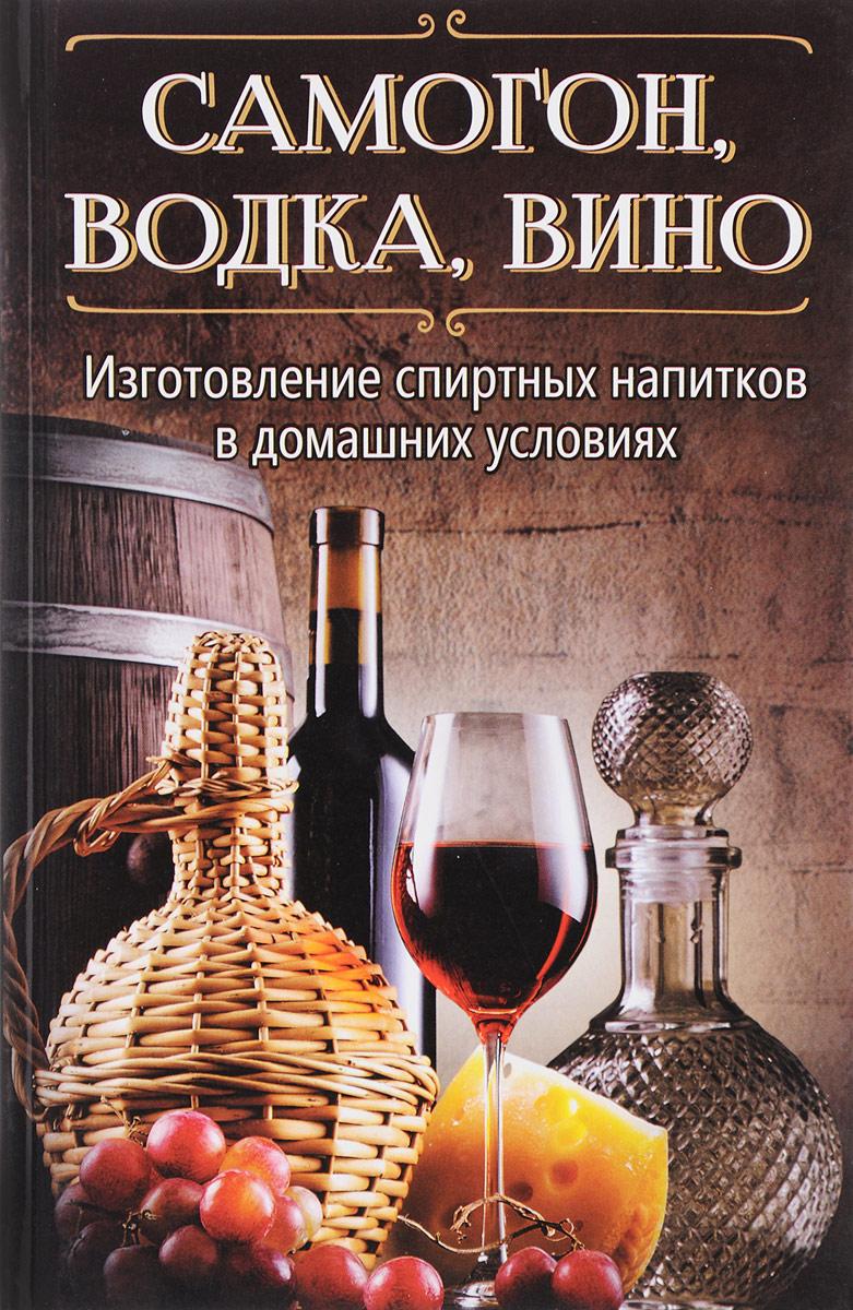 Как сделать из самогона домашнее вино