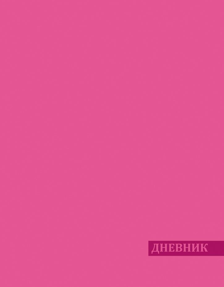 Апплика Дневник школьный цвет розовый С2949-01 -  Дневники