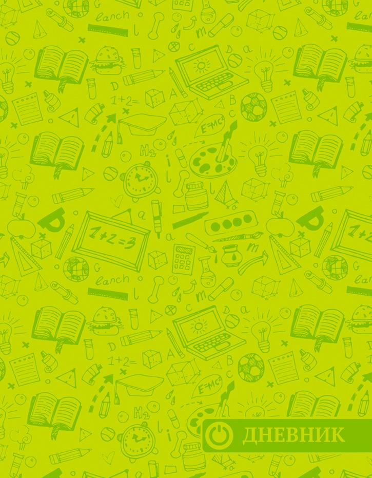 Апплика Дневник школьный Паттерн цвет салатовый -  Дневники