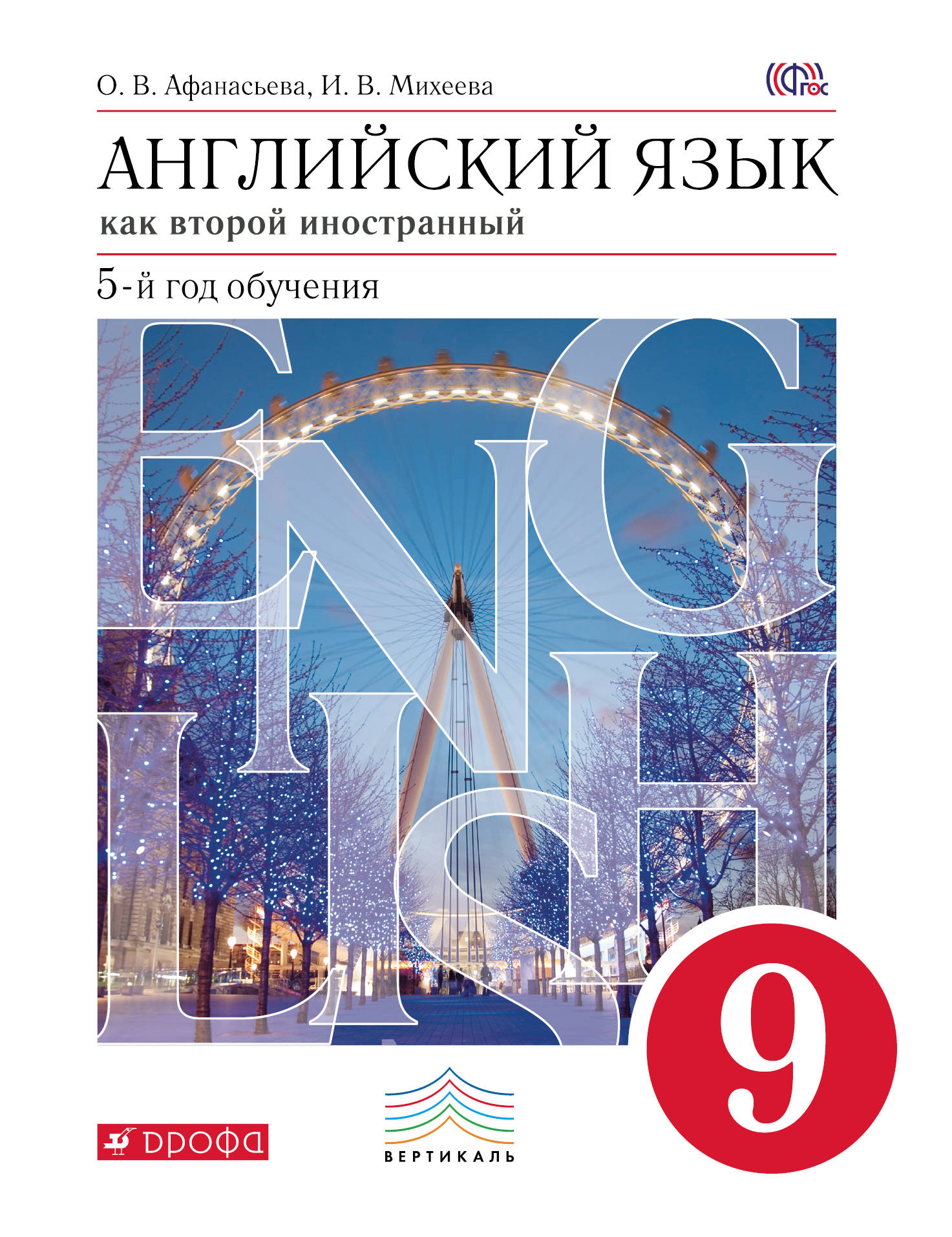 5 о в учебник решебник класс в и михеева афанасьева