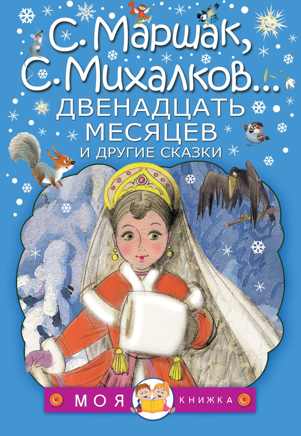 Фото С. Михалков, С. Маршак Двенадцать месяцев и другие сказки. Купить  в РФ