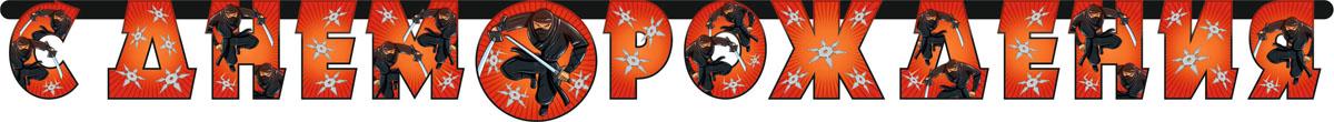 Веселая затея Гирлянда-буквы С днем рождения Ниндзя 210 см -  Гирлянды и подвески