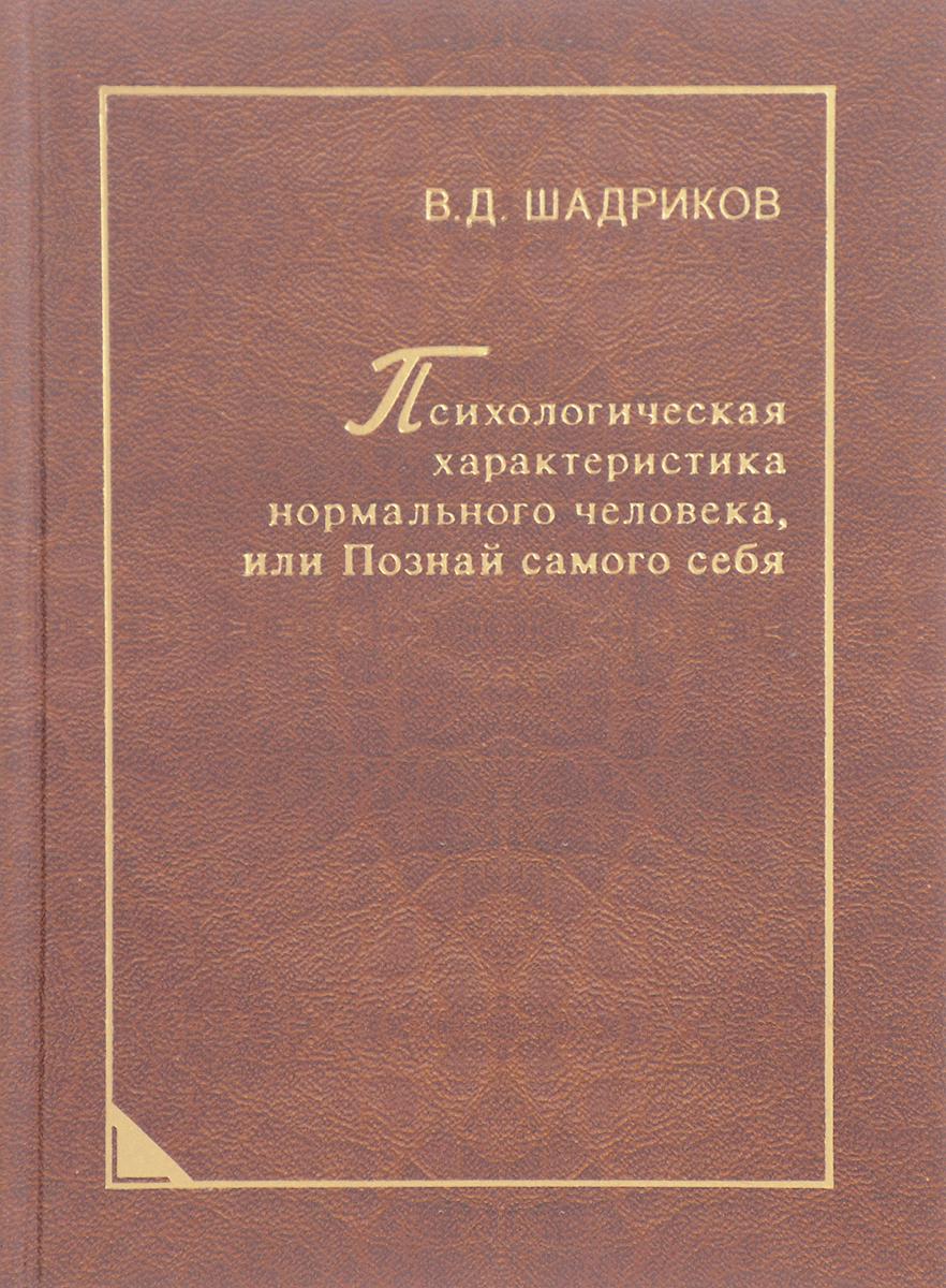 Фото В. Д. Шадриков Психологическая характеристика нормального человека, или Познай самого себя. Купить  в РФ