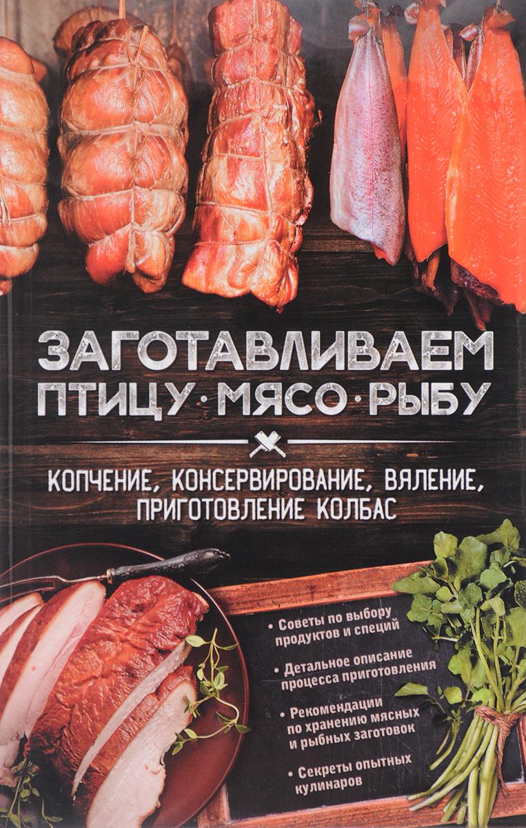 Фото Заготавливаем птицу, мясо, рыбу. Копчение, консервирование, вяление, приготовление колбас. Купить  в РФ