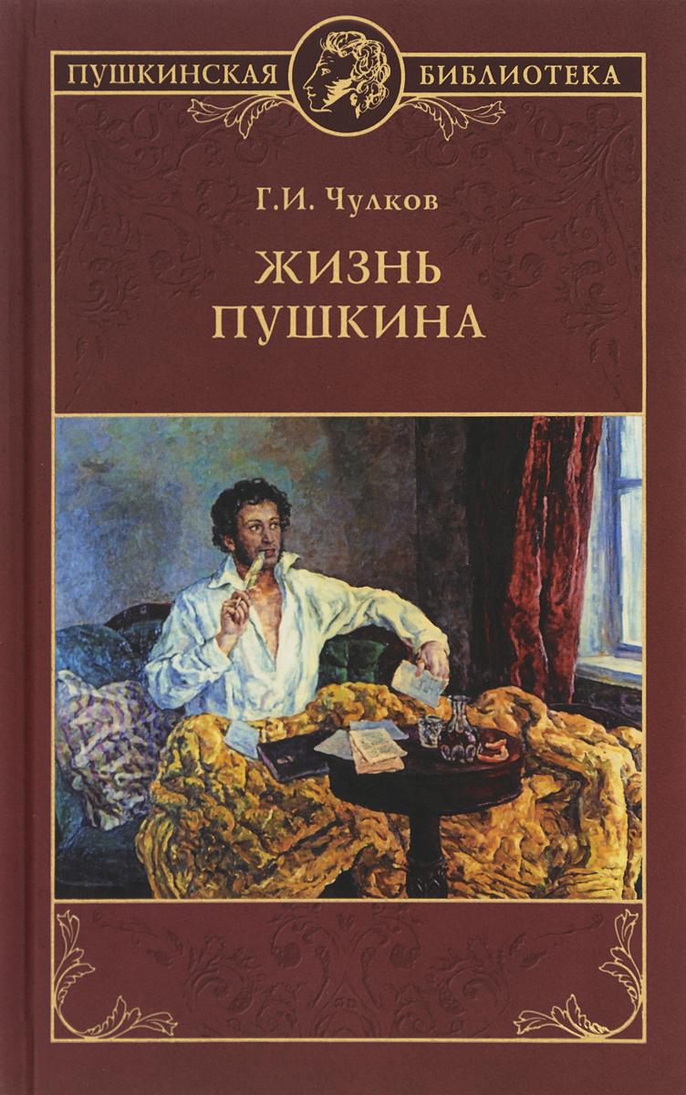 Фото Г. И. Чулков Жизнь Пушкина. Купить  в РФ
