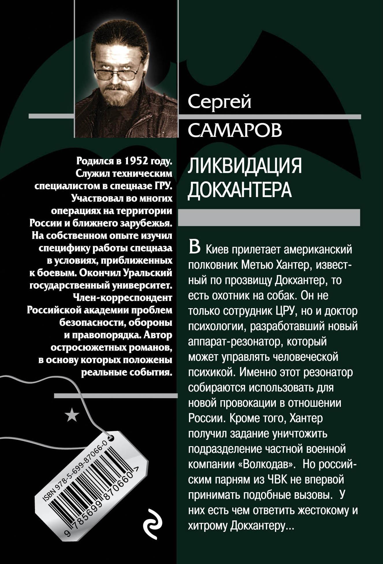 САМАРОВ ЛИКВИДАЦИЯ ДОКХАНТЕРА СКАЧАТЬ БЕСПЛАТНО