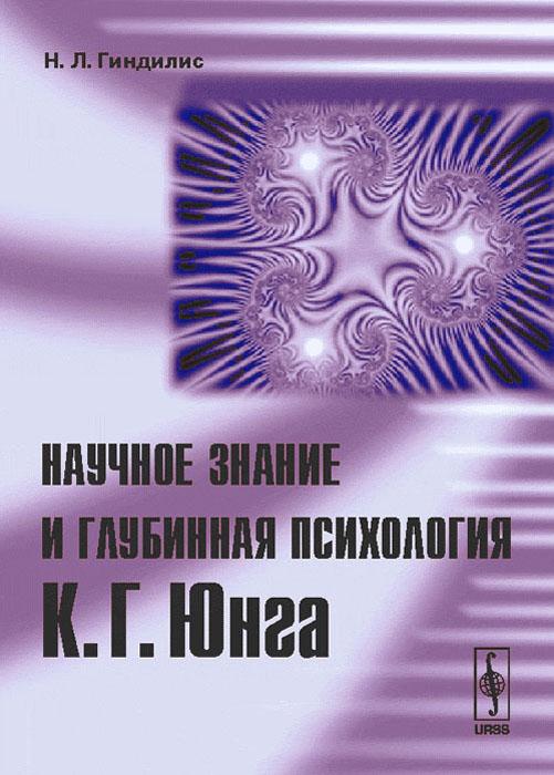 Фото Н. Л. Гиндилис Научное знание и глубинная психология К. Г. Юнга. Купить  в РФ