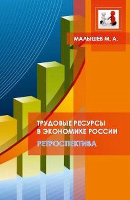Фото М. А. Малышев Трудовые ресурсы в экономике России. Купить  в РФ