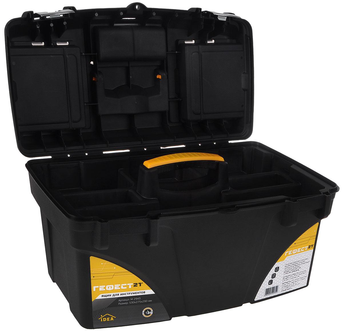 Ящик для инструментов для авто