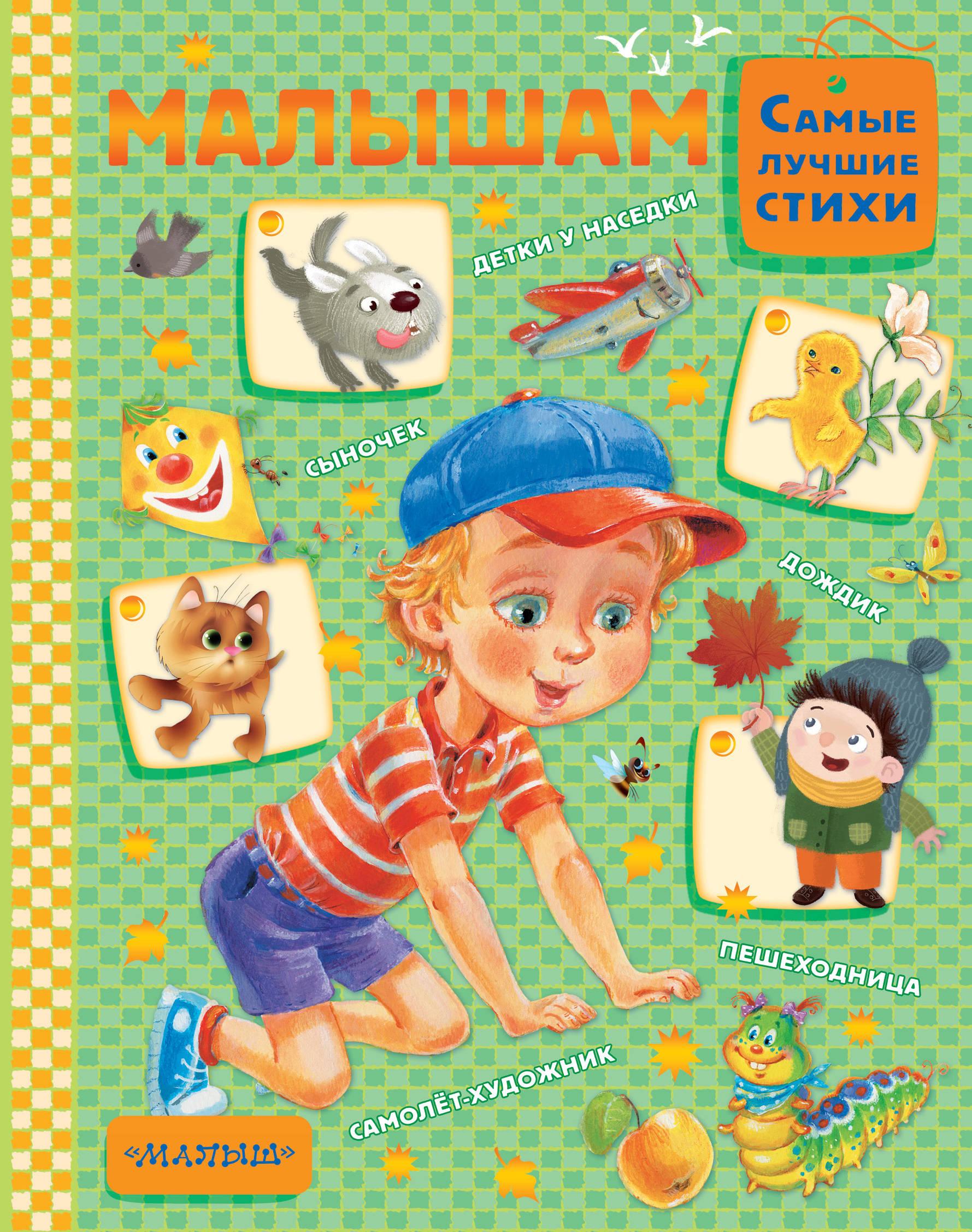 Фото Малышам. Купить  в РФ