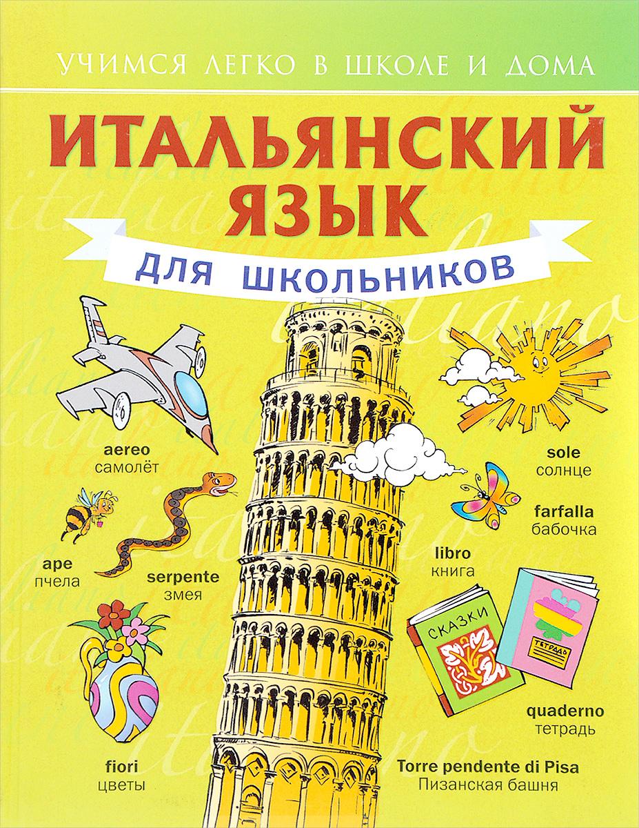 Фото С. А. Матвеев Итальянский язык для школьников. Учебное пособие. Купить  в РФ