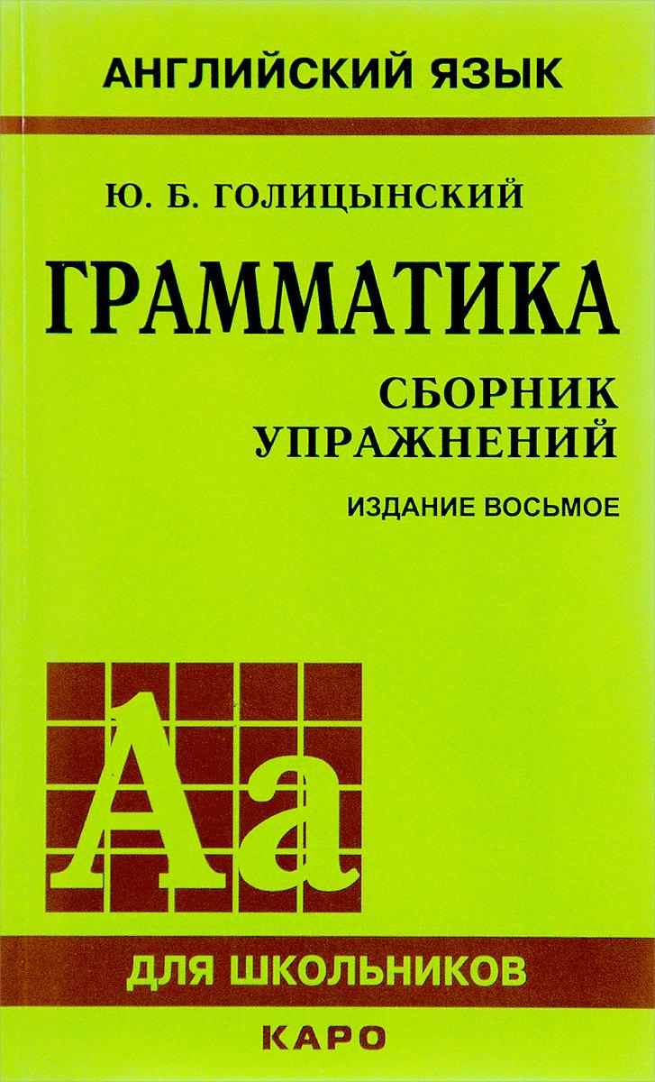 Фото Ю. Б. Голицынский Английский язык. Грамматика. Сборник упражнений. Купить  в РФ