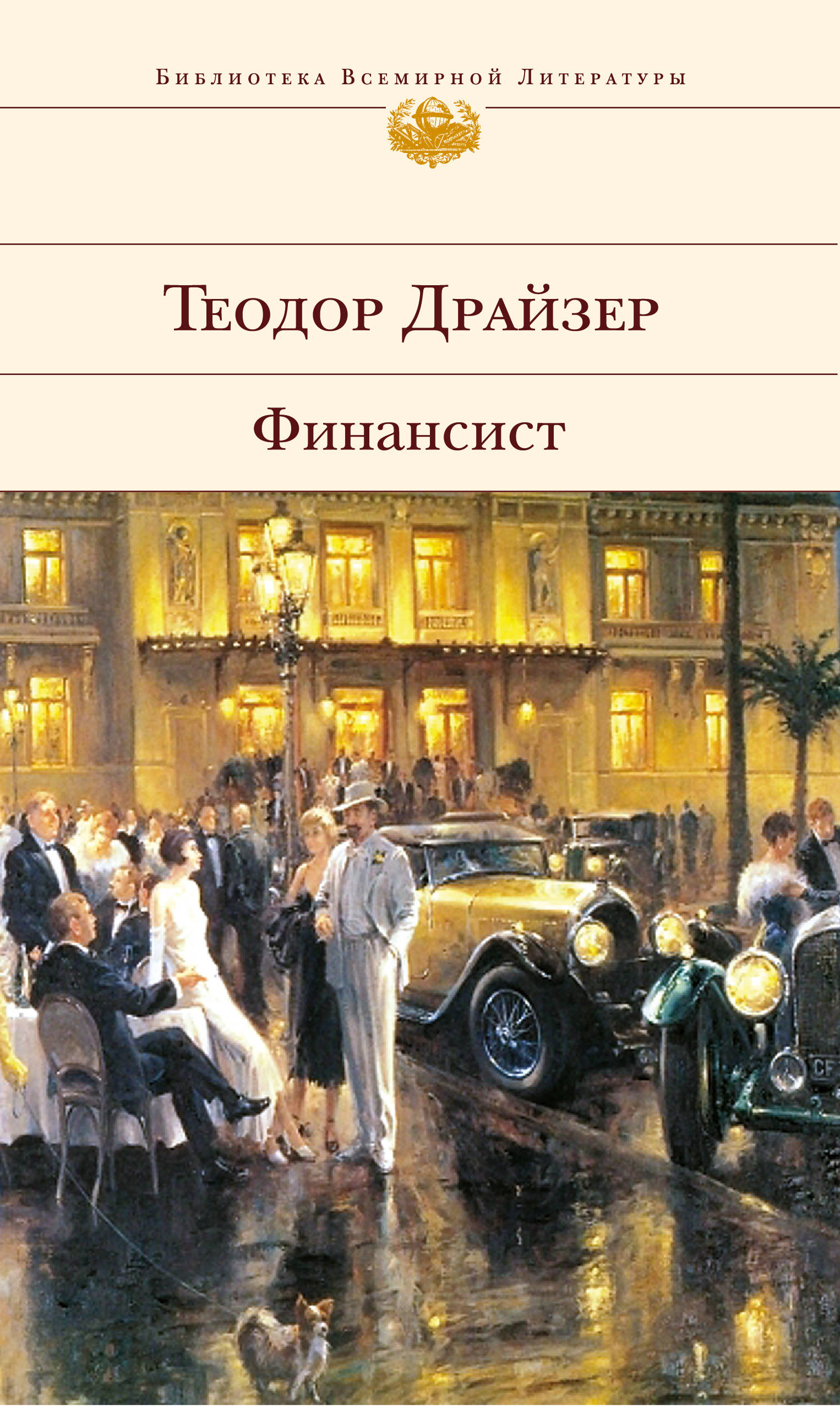 Фото Теодор Драйзер Финансист. Купить  в РФ