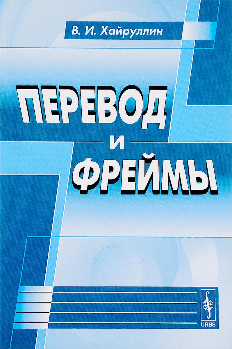 Фото Хайруллин В.И. Перевод и фреймы. Купить  в РФ