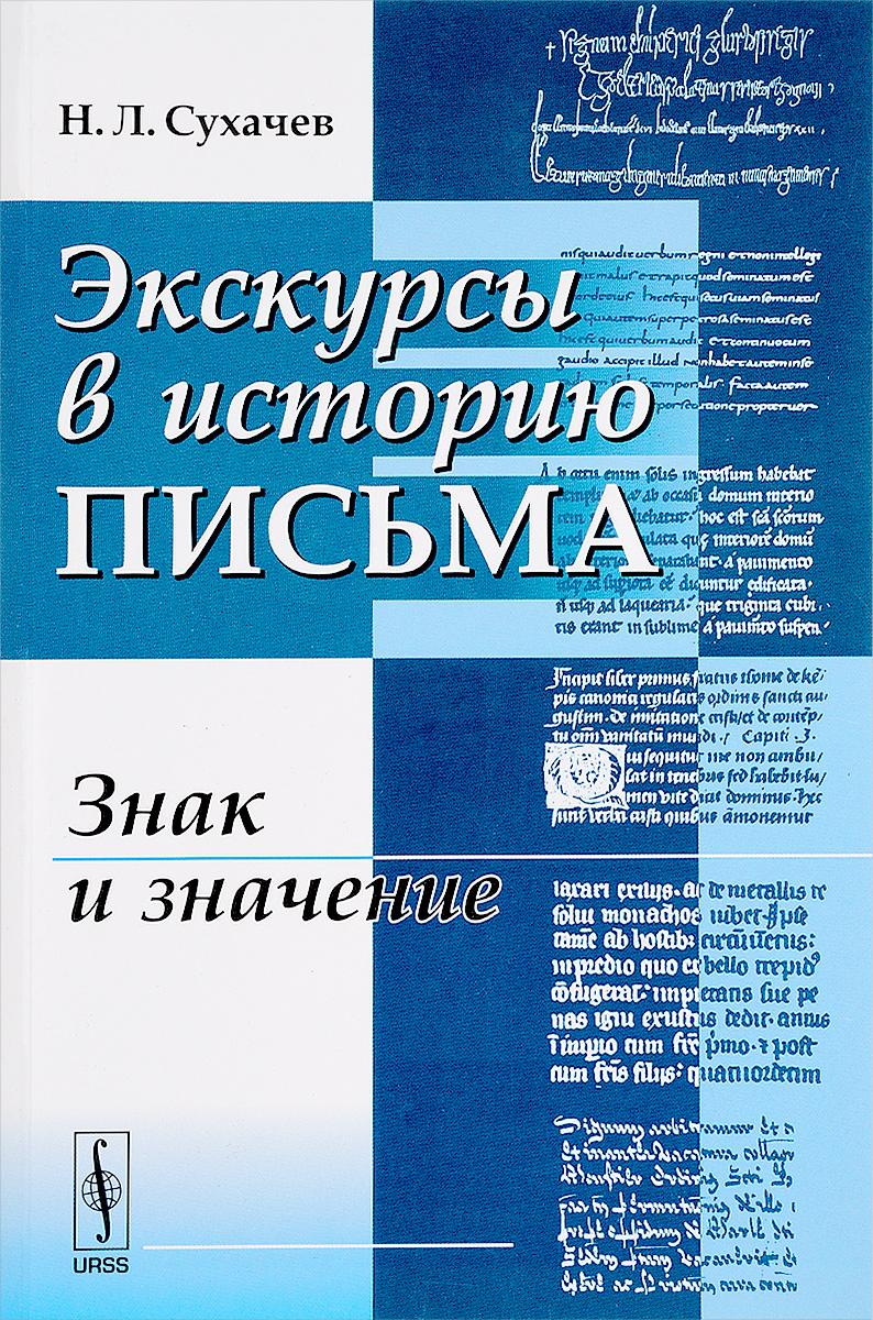 Фото Н. Л. Сухачев Экскурсы в историю письма. Знак и значение. Купить  в РФ