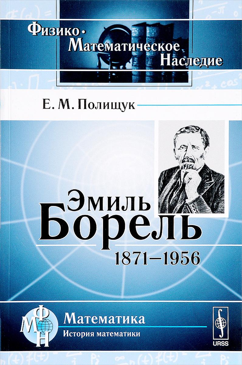 Фото Е. М. Полищук Эмиль Борель. 1871-1956. Купить  в РФ