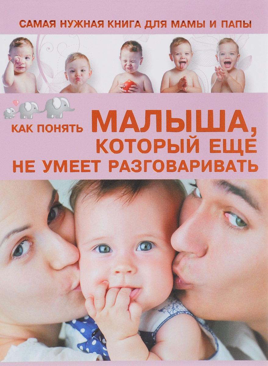 Фото С. С. Пирожник Самая нужная книга для мамы и папы. Как понять малыша, который еще не умеет разговаривать. Купить  в РФ
