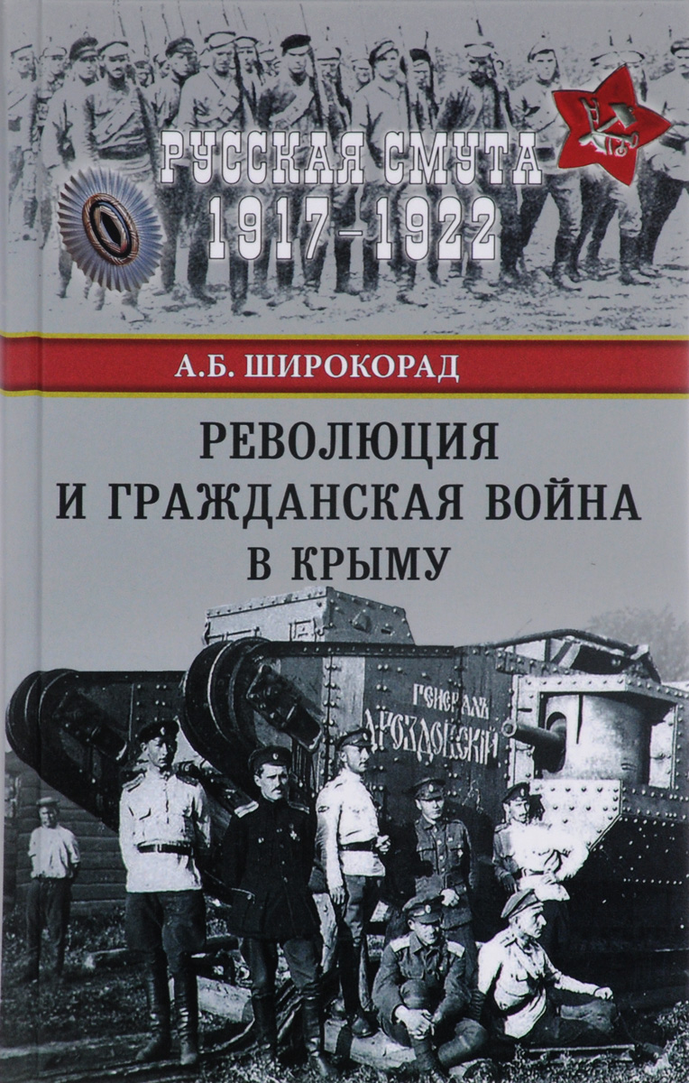 Фото А. Б. Широкорад Революция и Гражданская война в Крыму. Купить  в РФ