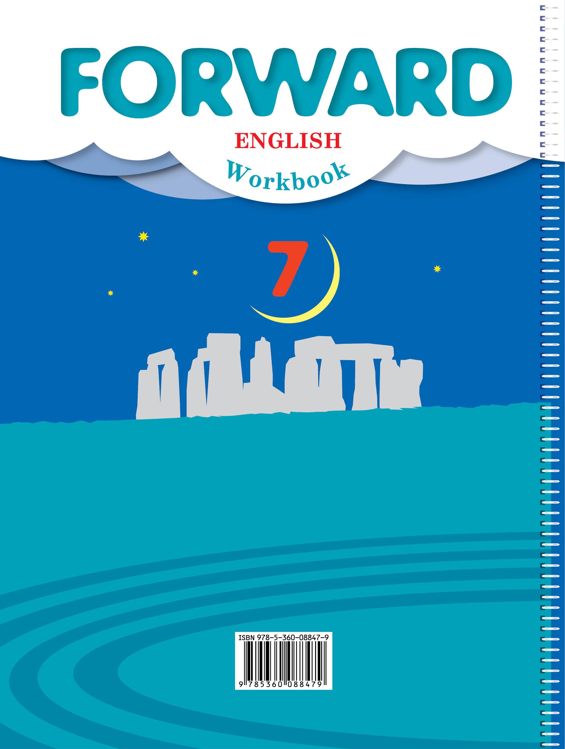 язык 7 класс часть 1 гдз английский forward