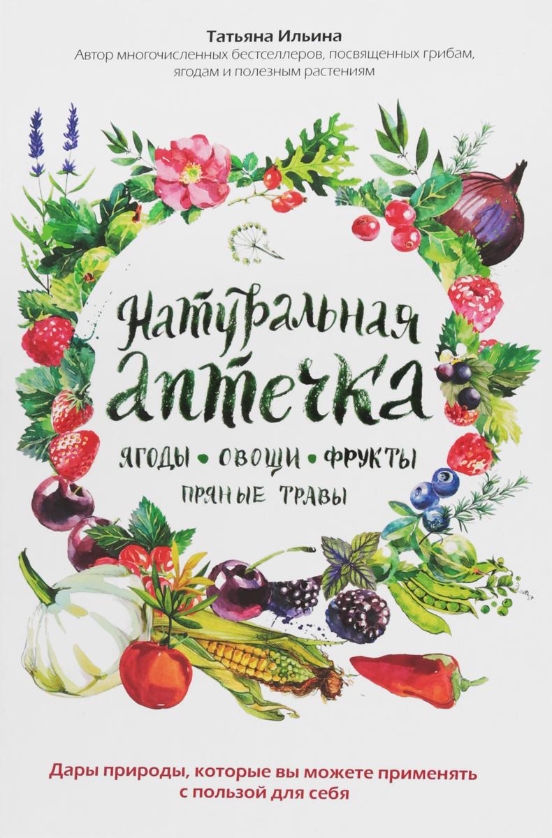 Фото Татьяна Ильина Натуральная аптечка. Ягоды, овощи, фрукты, пряные травы. Купить  в РФ