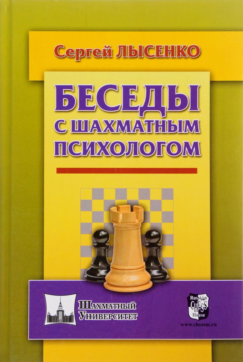 Фото Сергей Лысенко Беседы с шахматным психологом. Купить  в РФ