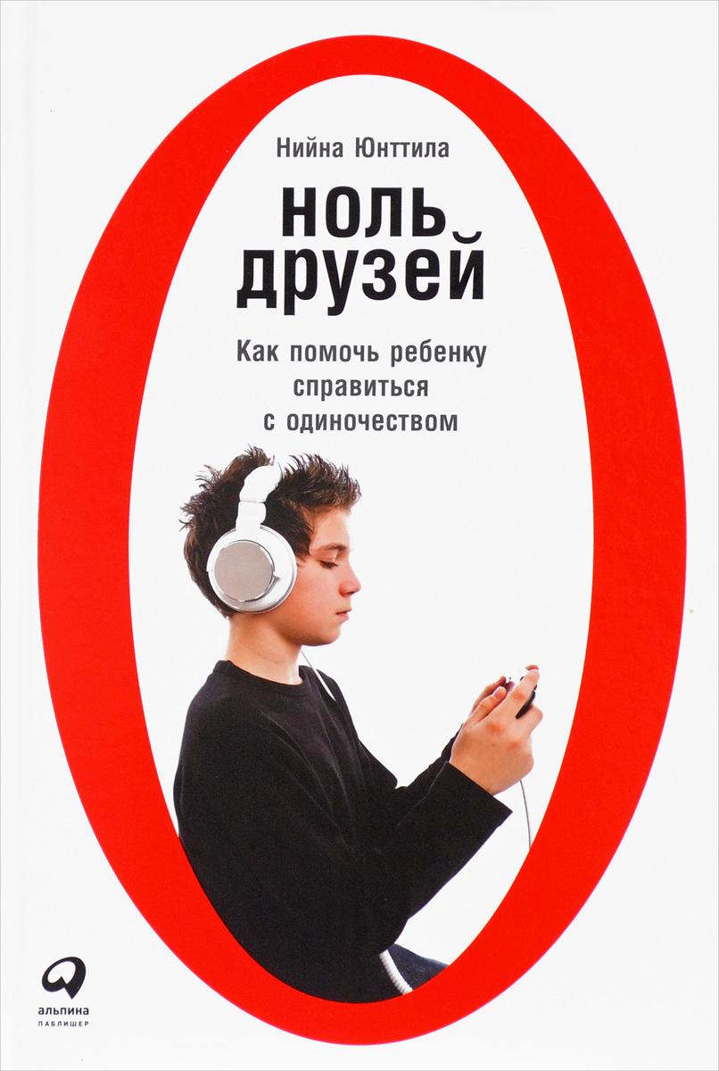 Фото Нийна Юнттила Ноль друзей. Как помочь ребенку справиться с одиночеством. Купить  в РФ