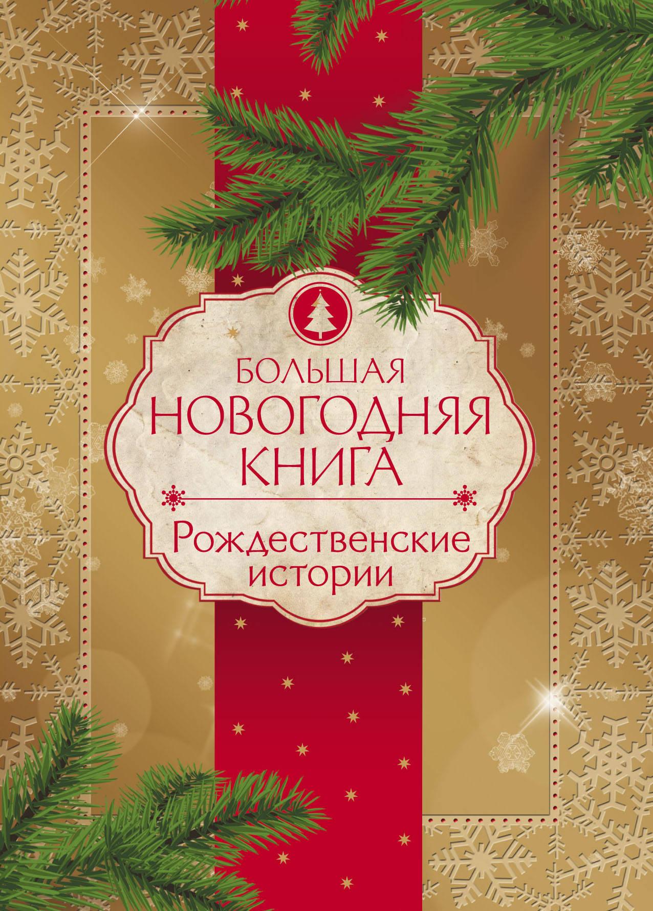 Подарочные книги к новому году