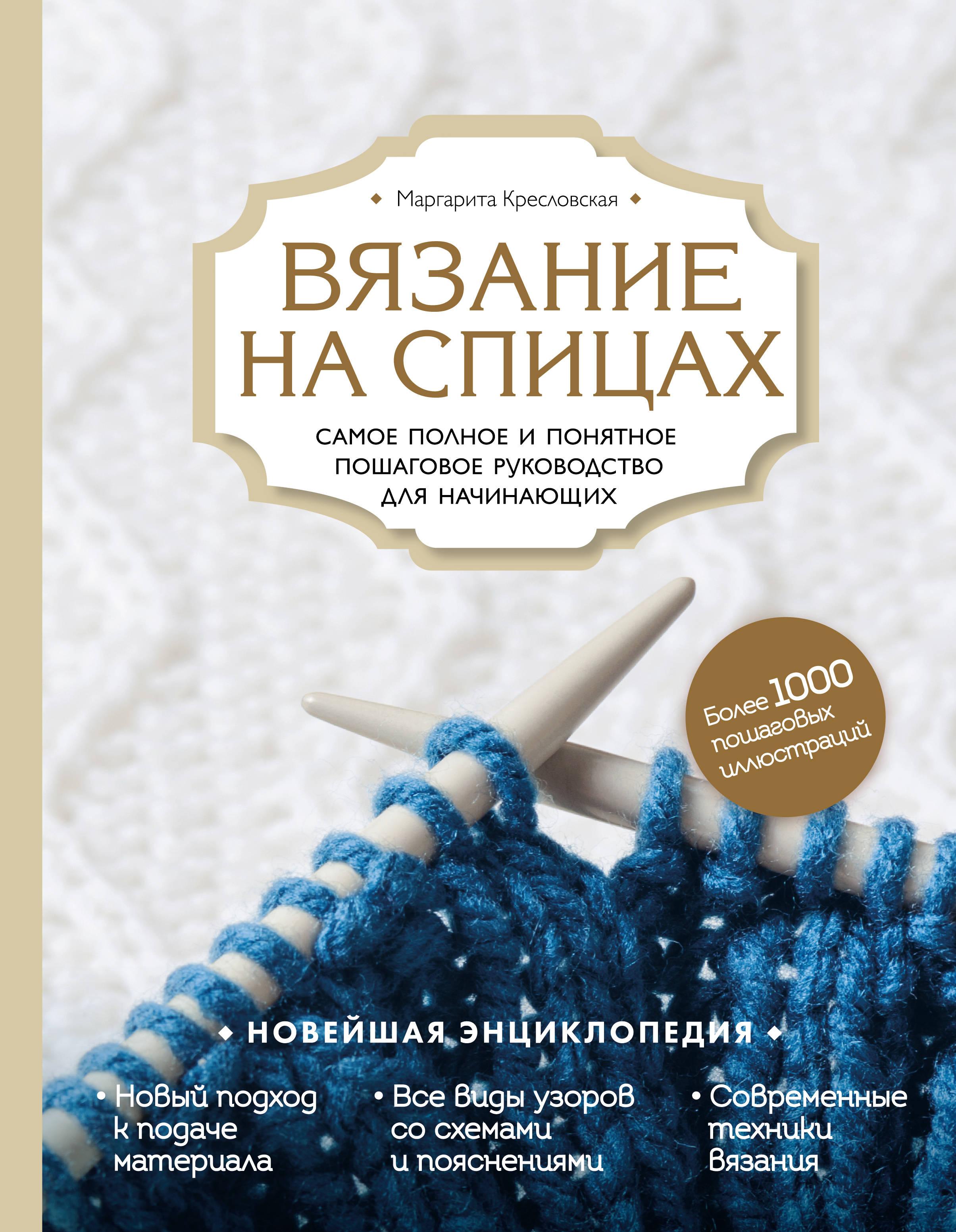 Книга вязание на дому