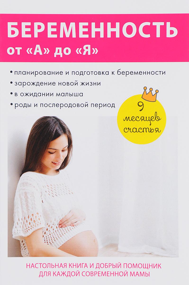 Какую книгу выбрать для беременных 80