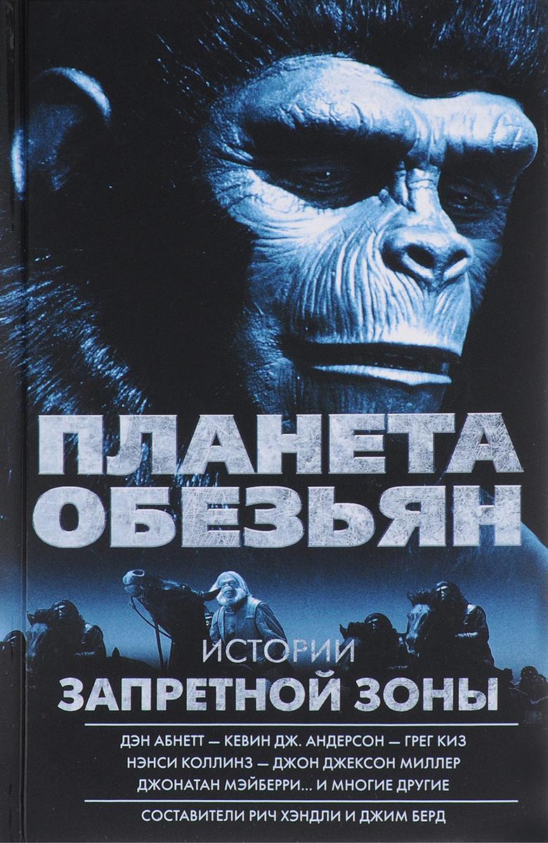 Фото Планета обезьян. Истории Запретной зоны. Купить  в РФ