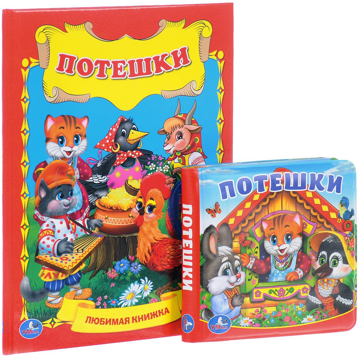 Фото Потешки для малышей (комплект из 2 книг). Купить  в РФ